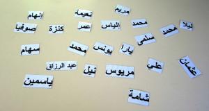 prénoms en arabe